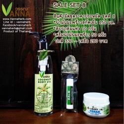 *สินค้าชุดประหยัด 8 (ครีมน้ำมันมะพร้าว+ลิปบาล์มแท่ง+น้ำมันมะพร้าว150มล.) ปกติ 330 -- เหลือ 280 บาท