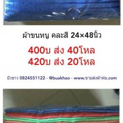 ผ้าขนหนู ปัก 24*48นิ้ว โหลละ 420บ ส่ง 20โหล