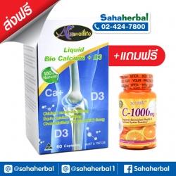 AuswellLife Liquid Calcium Plus Vitamin D3 แคลเซียม ออสเวลไลฟ์ SALE ส่งฟรี มีของแถม มากมาย
