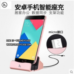 แท่นชาร์จ HOCO DOCK USB CHARGING (Micro USB) แท้