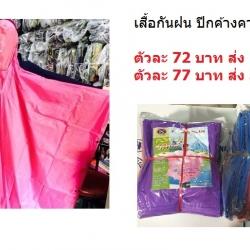 เสื้อกันฝน สีพื้น ปีกค้างคาว ตัวละ 72 บาท ส่ง 100 ตัว