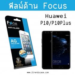 Huawei P10 Plus - ฟิลม์กันรอย (ด้าน) Focus แท้