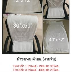 ผ้าขหนนู ด้ายคู่ สีขาว (งานจีน) 12*12นิ้ว 1.5ปอนด์ โหลละ 190บ ส่ง 33โหล
