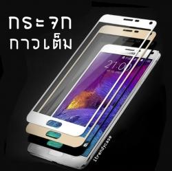 Samsung Note4 (เต็มจอ/กาวเต็ม) - กระจกนิรภัย P-One FULL FRAME แท้