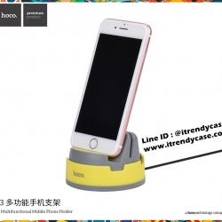 แท่นชาร์จ HOCO P3 2in1 Dock & Charging Holder for iPhone iPod แท้