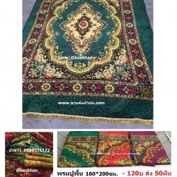 พรมปูพื้น หลังผ้า คละสี 160*200ซม ผืนละ 120 บาท ส่ง 50ผืน