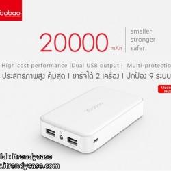 YOOBAO M25 20,000mAh (แท้) ราคาพิเศษ 890 จากปกติ 1190 บาท