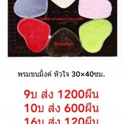 พรมเช็ดเท้ารูปหัวใจ 30*40ซม ผืนละ 9บ ส่ง 1200ผืน