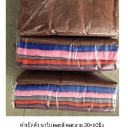 ผ้าเช็ดตัวนาโน สีพื้น 30*60นิ้ว โหลละ 520บ ส่ง 12โหล