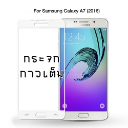 Samsung A7 2016 (เต็มจอ/กาวเต็ม) - กระจกนิรภัย P-One FULL FRAME แท้