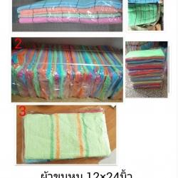 ผ้าขนหนู สีพื้น 12*24นิ้ว โหลละ 70 บาท ส่ง 120โหล