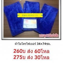 ผ้าไมโครไฟเบอร์ 34*74ซม สีน้ำเงิน โหลละ 275บ ส่ง 30โหล