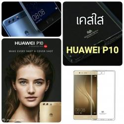 Huawei P10 Plus - เคสใส TPU Mercury Jelly Case แท้