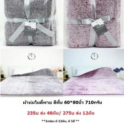 ผ้าห่มโมดี้พาย สีพื้น 60*80นิ้ว 710กรัม ผืนละ 235บ ส่ง 48ผืน
