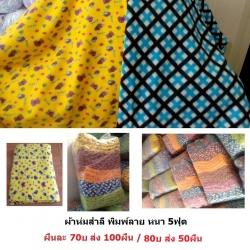 ผ้าห่มสำลี หนา พิมพ์ลาย 5ฟุต 500กรัม ผืนละ 70บ ส่ง 100ผืน
