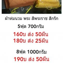 ผ้าห่มนวม พระ สีเหลือง / สีกรัก 5ฟุต 700กรัม ผืนละ 160บ ส่ง 50ผืน