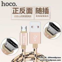 สายชาร์จ HOCO U6 Micro Dual-Side 120cm (Android / Micro USB) แท้