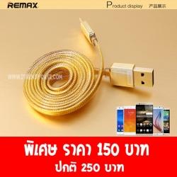 สายชาร์จ GOLD Remax แท้ Micro USB (แท้) ราคา 150 บาท ปกติ 250 บาท
