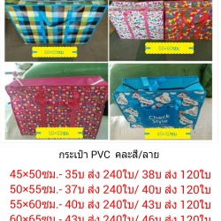 กระเป๋า PVC 45*50ซม. ใบละ 38บ ส่ง 120ใบ