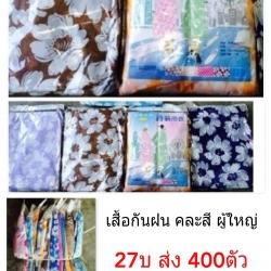 เสื้อกันฝน ลายดอก คละสี ตัวละ 27 บาท ส่ง 400ตัว