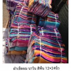 ผ้าเช็ดผม นาโน สีพื้น 12x24นิ้ว โหลละ 72 บาท ส่ง 150โหล
