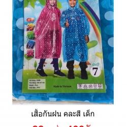 เสื้อกันฝน เด็ก คละสี ตัวละ 33บ ส่ง 400ตัว