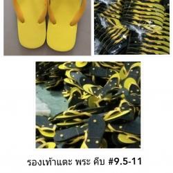 รองเท้าแตะ พระ คีบ #9-11 โหลละ 145บ ส่ง 100โหล