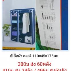 ตู้เสื้อผ้า คละสี 110*45*175ซม. หลังละ 410บ ส่ง 24หลัง