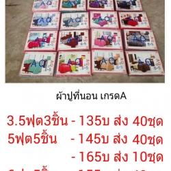 ผ้าปูที่นอน คละลาย เกรดA 3.5ฟุต3ชิ้น ชุดละ 135บ ส่ง 40ชุด