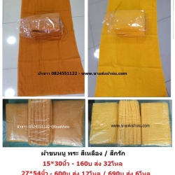 ผ้าขนหนู ผ้าเช็ดผม พระ สีกรัก/ สีเหลือง 15x30ว โหลละ 160 บาท ส่ง 32โหล