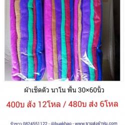 ผ้าเช็ดตัว นาโน สีพื้น คละสี 30*60นิ้ว โหลละ 400 บาท ส่ง 12โหล