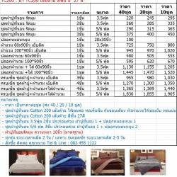 ปลอกผ้านวม + ใส้ผ้านวม ผ้า TC200 เส้นด้าย สีพื้น 27สี 60*90นิ้ว ชุดละ 1205 บาท ส่ง 10ชุด สั่งผลิต 5 วัน
