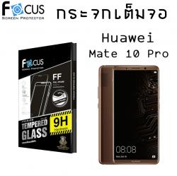 Huawei Mate 10 Pro (เต็มจอ) - ฟิลม์ กระจกนิรภัย FULL FRAME FOCUS แท้