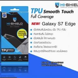 Samsung S7 Edge (เต็มจอ) - HI-SHIELD ฟิลม์ TPU Smooth Touch แท้