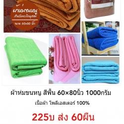 ผ้าห่มขนหนู สีพื้น 60*80นิ้ว 1000กรัม ผืนละ 225บ ส่ง 60ผืน
