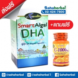 AuswellLife Smart Algal DHA วิตามินบำรุงสมอง SALE ส่งฟรี มีของแถม มากมาย