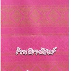 ผ้าลายไทย-B7 (เลือกสี/ขนาด *รายละเอียดตามหน้าสินค้า)