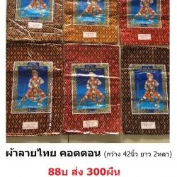 ผ้าถุงลายไทย คอตตอน 42นิ้วx2หลา ผืนละ 93บ ส่ง 100ผืน