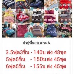 ผ้าปูที่นอน คละลาย เกรดA 3.5ฟุต3ชิ้น ชุดละ 140บ ส่ง 40 ชุด