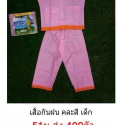 เสื้อกันฝนเด็ก เสื้อ+กางเกง ชุดละ 51บ ส่ง 400ตัว