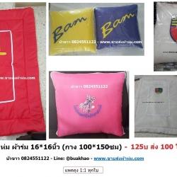 รับผลิตหมอนผ้าห่ม ผ้าหร่ม / ผ้าทีซี 15*15นิ้ว (แพคถุงพลาสติก ทุกใบ)