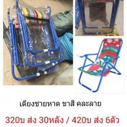 เก้าอี้ชายหาด ขาสี ตัวละ 320บ ส่ง 30ตัว