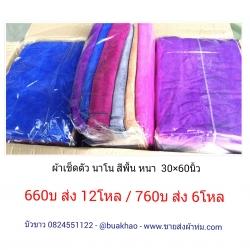 ผ้าเช็ดตัวนาโน คละสี สีพื้น 30*60นิ้ว โหลละ 660บ ส่ง 12โหล