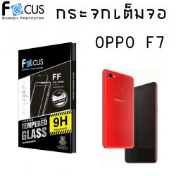 OPPO F7 (เต็มจอ) - ฟิลม์ กระจกนิรภัย FULL FRAME FOCUS แท้