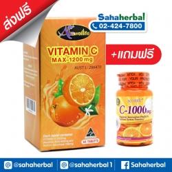 AuswellLife VitaminC Max 1200 mg วิตามินซี SALE ส่งฟรี มีของแถม มากมาย