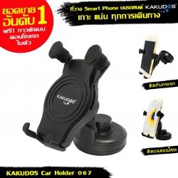 Kakudos K-067 Car Holder ที่วาง Smart Phone ในรถยนต์ แท้