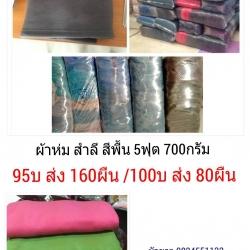 ผ้าห่มสำลี สีพื้น 5ฟุต. 700กรัม ผืนละ 100บ ส่ง 80ผืน