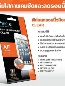 iPhone X (หน้า+หลัง) - ฟิลม์กันรอย ลดรอยนิ้วมือ (แบบใส) FOCUS แท้