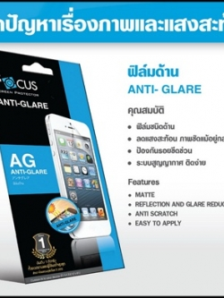 iPhone 7 Plus (หน้า+หลัง) - ฟิลม์กันรอย (ด้าน) Focus แท้