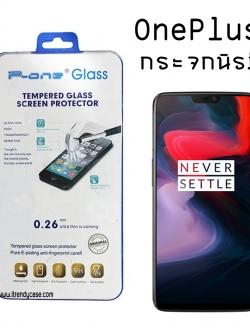 OnePlus 6 - ฟิลม์ กระจกนิรภัย P-One 9H 0.26m ราคาถูกที่สุด
